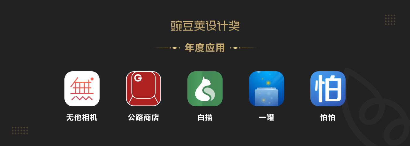 年度应用获奖名单.png