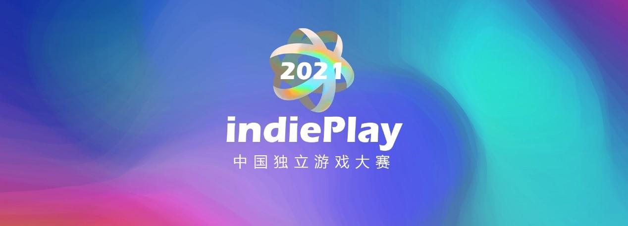 2021 indiePlay中国独立游戏大赛报名开始