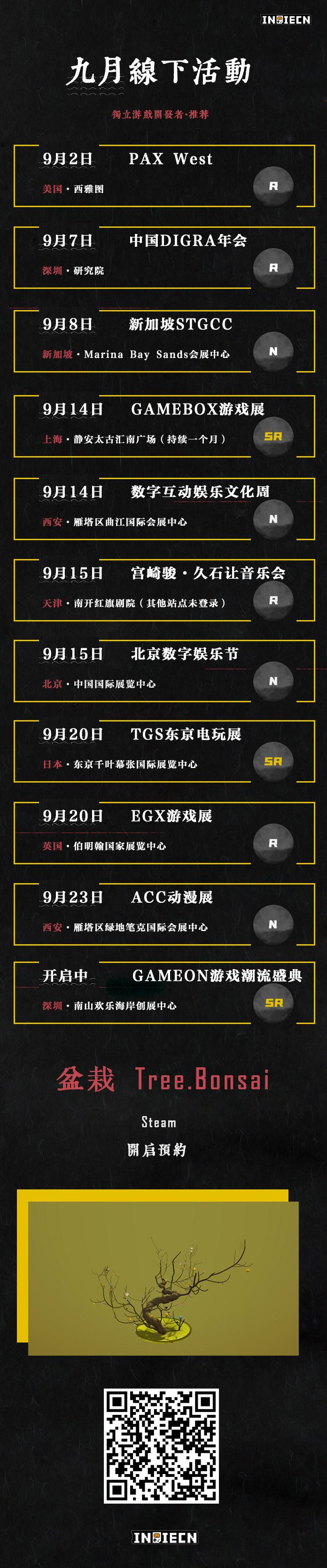 08271线下活动list.jpg