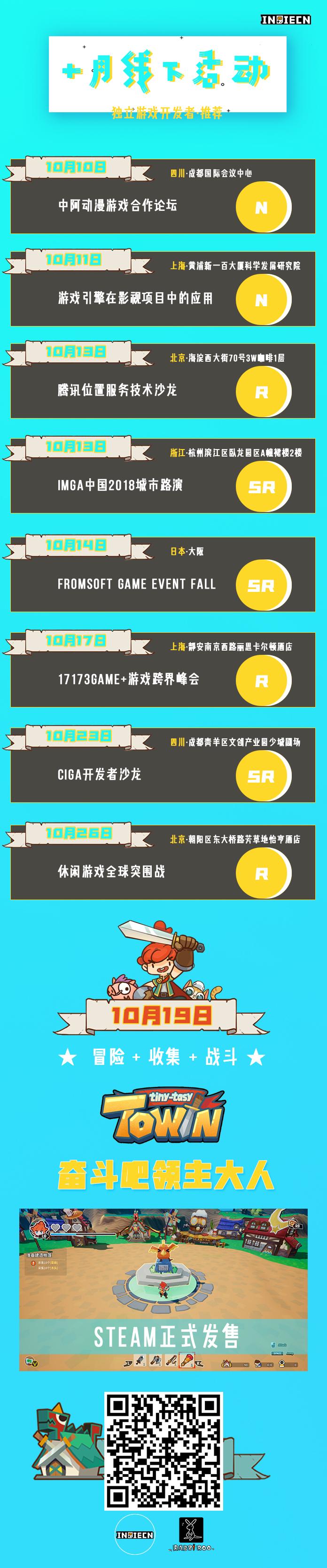 1009线下活动list.jpg