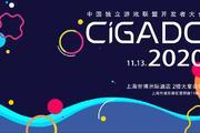 集结热门游戏开发者与行业话题!2020 CiGA开发者大会日程揭晓