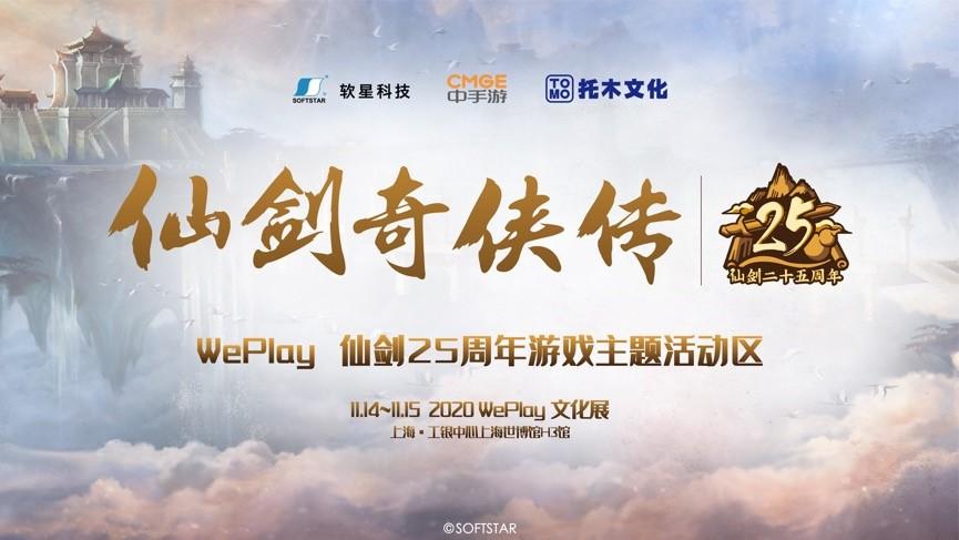 你一生必须一看的《仙剑奇侠传》25周年主题活动,11月14-15日来上海WePlay文化展现场做一场仙侠梦