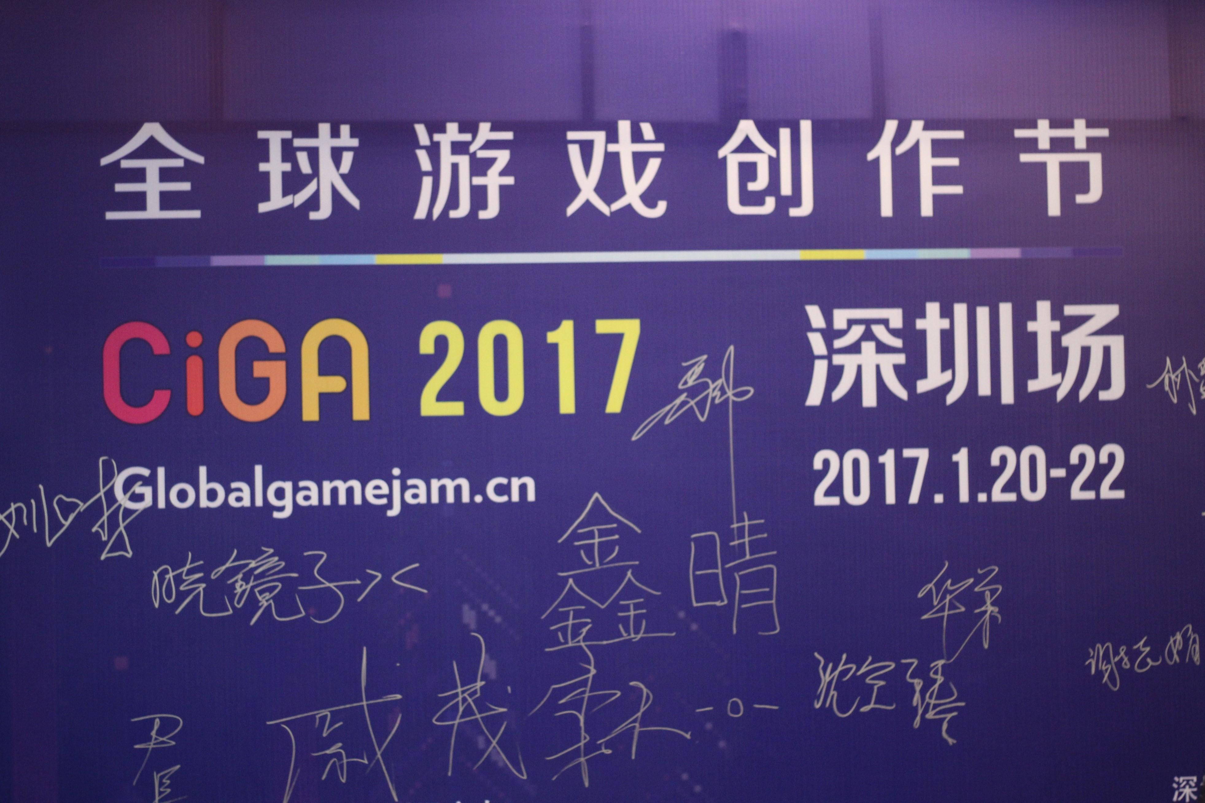 GGJ深圳站现场照片