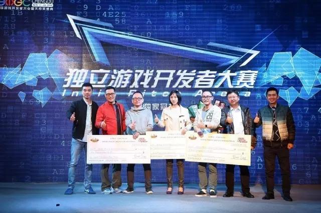 第七届独立游戏开发者大赛获奖团队及颁奖嘉宾合影.jpg