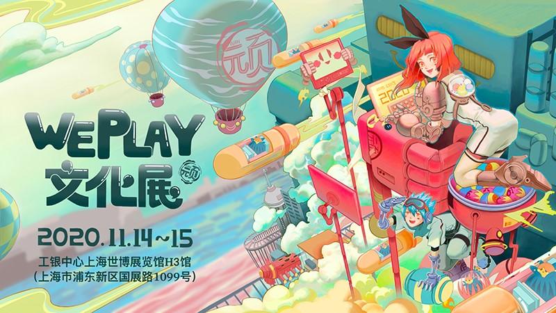2020 WePlay游戏文化展舞台日程公布&嘉宾不完全盘点!