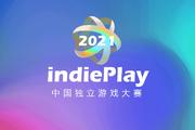 2021 indiePlay中国独立游戏大赛入围名单公布!11月14日WePlay现场颁奖典礼!