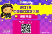 2016 indiePlay中国独立游戏嘉年华多活动并行日渐升温