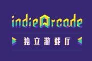 """上海 Comic Con """"独立游戏厅""""开启报名"""