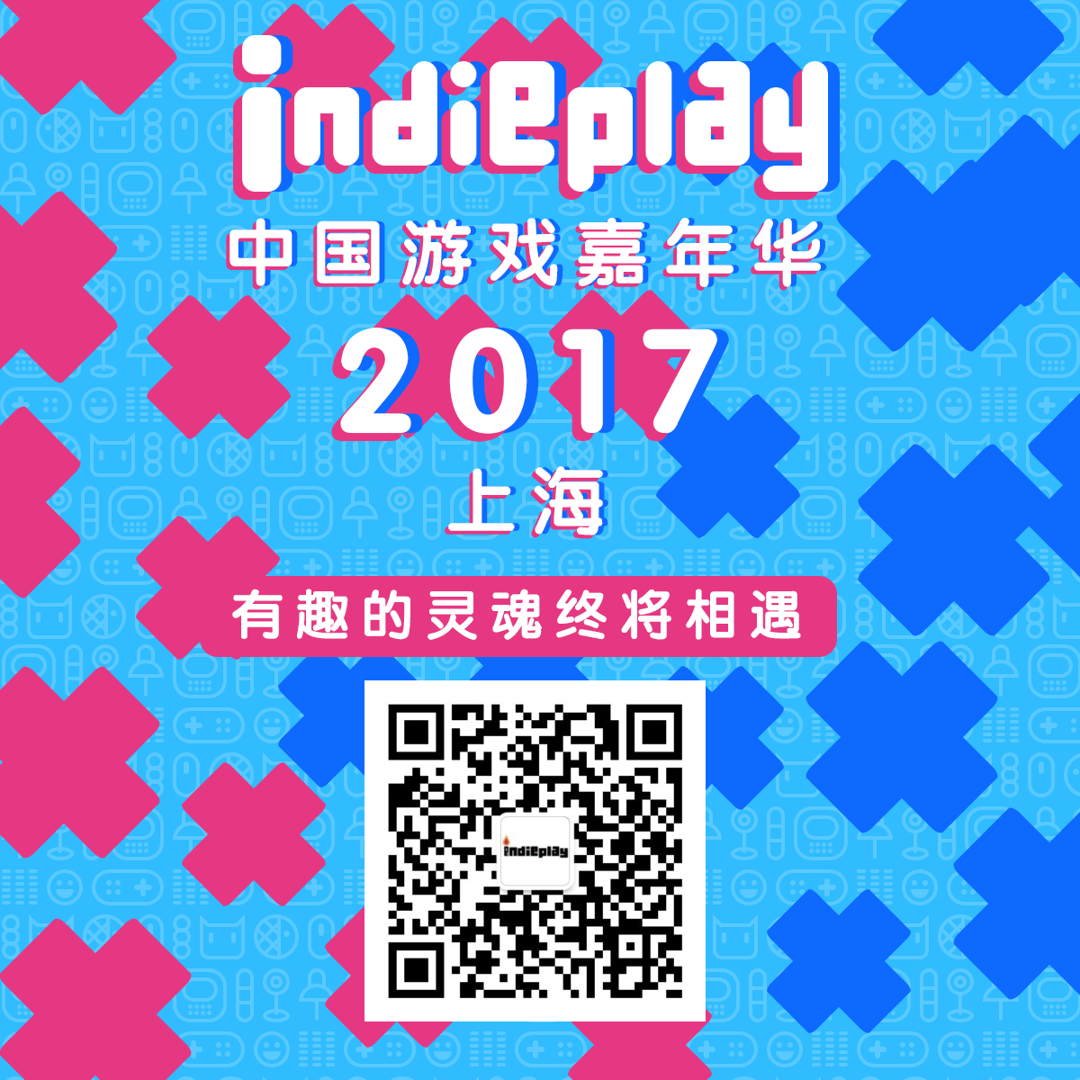 2017 Global Game Jam