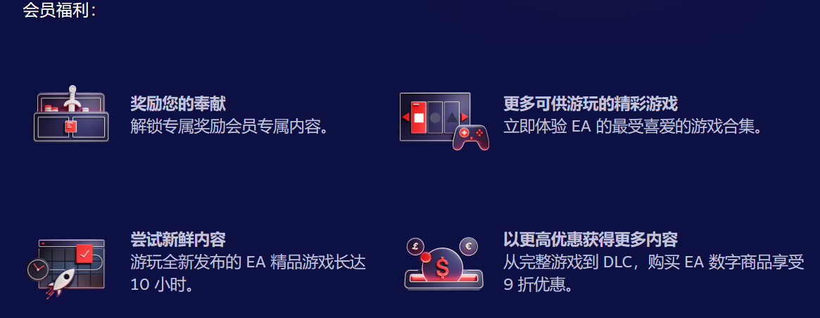2020.09.01EAPLAY会员.png