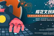 与游戏制作人面对面,樱花文创周——大学生游戏开发联盟分享会3月20日落地武汉