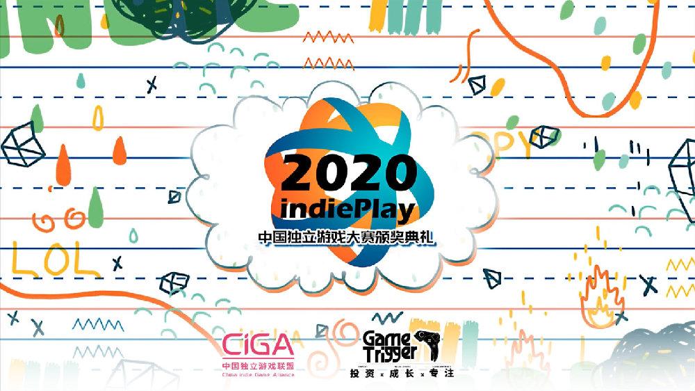 2020 indiePlay中国独立游戏大赛各大奖项发布!现场颁奖典礼盛况回顾!