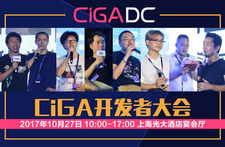 CiGA-2017.8.6-P8.png