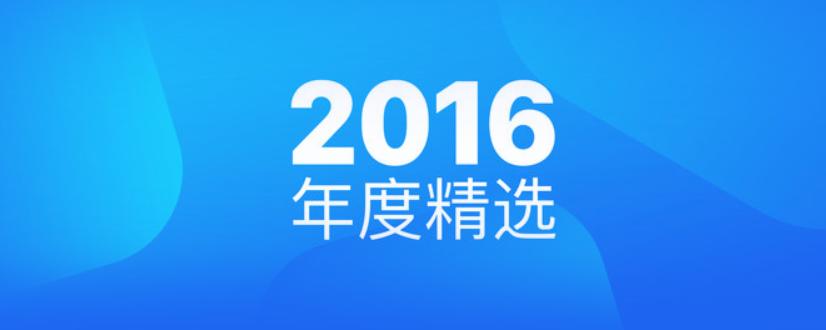 2016年度精选