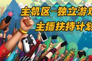 斗鱼主机区-独立游戏主播招募开启!
