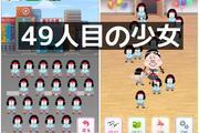 一人独立开发的《49人的少女》月入超1300万日元