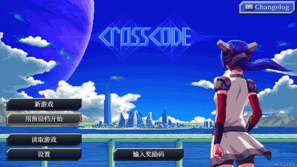 游戏中文界面