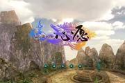 向经典致敬——同人游戏《仙剑5前传之心愿》免费下载
