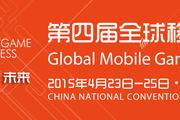 第四届全球移动游戏大会将于4月23日至25日举办!