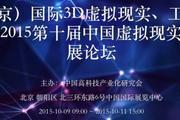 2015第十届中国虚拟现实峰会及产业发展论坛日程公布