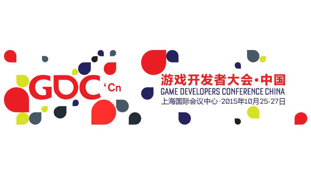 第八届游戏开发者大会 • 中国(GDC China)将于2015年10月25 – 27日再次登陆上海!