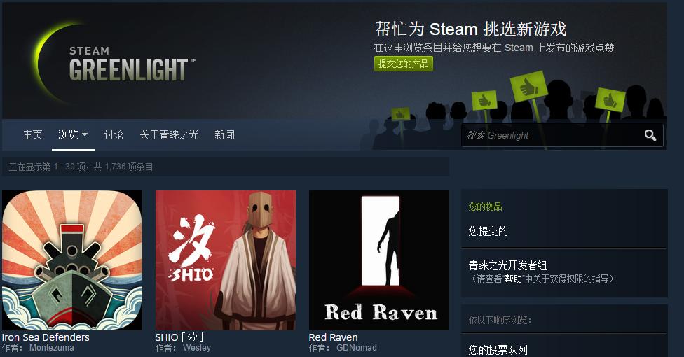 如何在一周之内让你的游戏有资格登上Steam?
