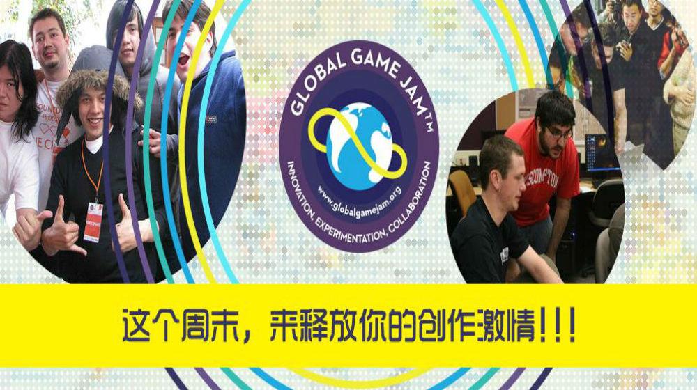 2016年1月29-31日北京、广州、厦门和上海四城开启Global Game Jam 2016!