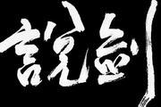 剑法剑意皆归尘土 中国剑主题独立手游《说剑》即将发布