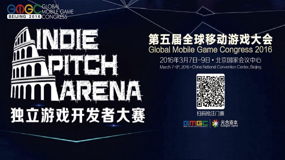 GMGC独立游戏开发者大赛Indie Pitch Arena 2016!