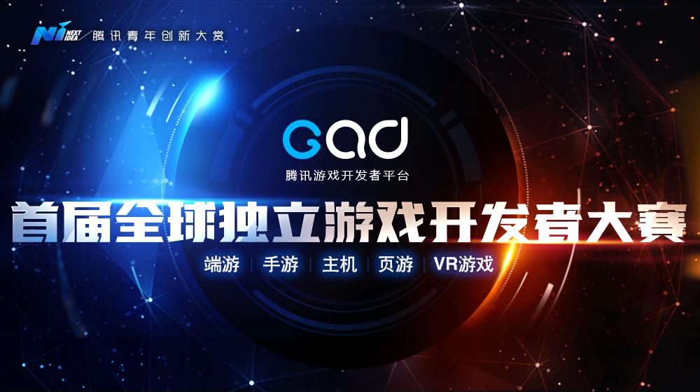 腾讯GAD•全球独立游戏开发者大赛