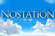 开放式剧情独立游戏《Nostation「下一站」》登录绿光并开启众筹