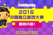 2016 中国独立游戏大赛报名通道开启