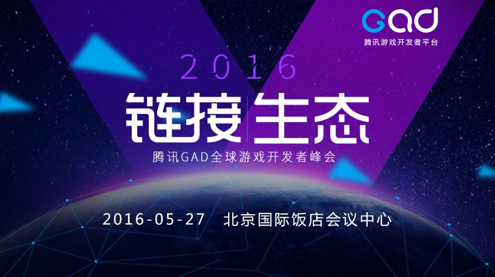 腾讯GADC全球游戏开发者峰会