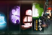《永无止境》:云南游戏梦开始的地方
