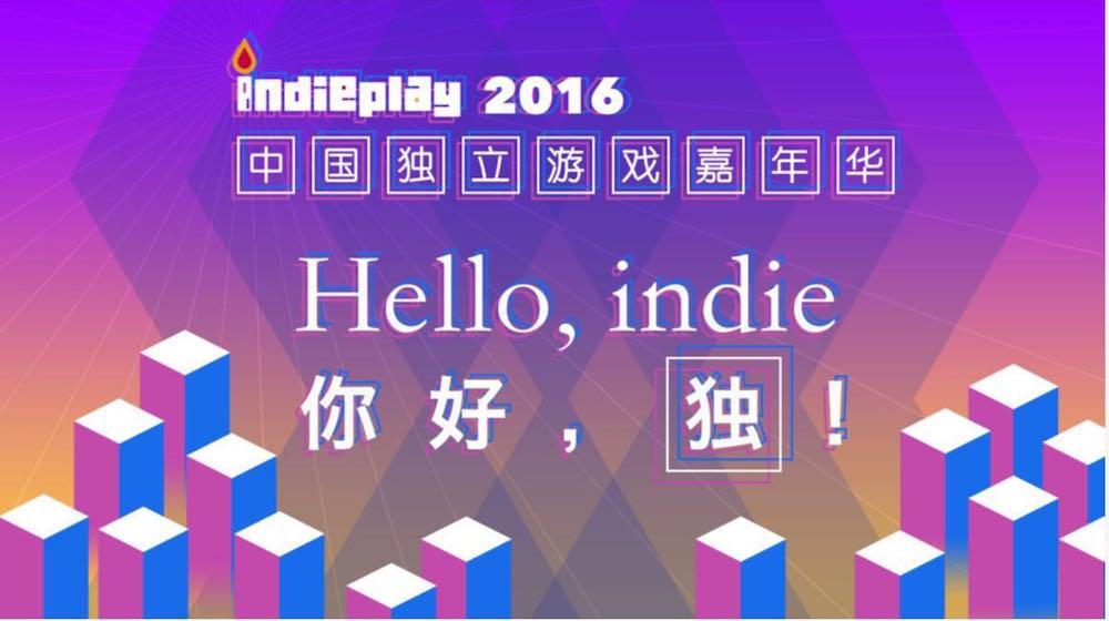 2016 indiePlay 中国独立游戏嘉年华