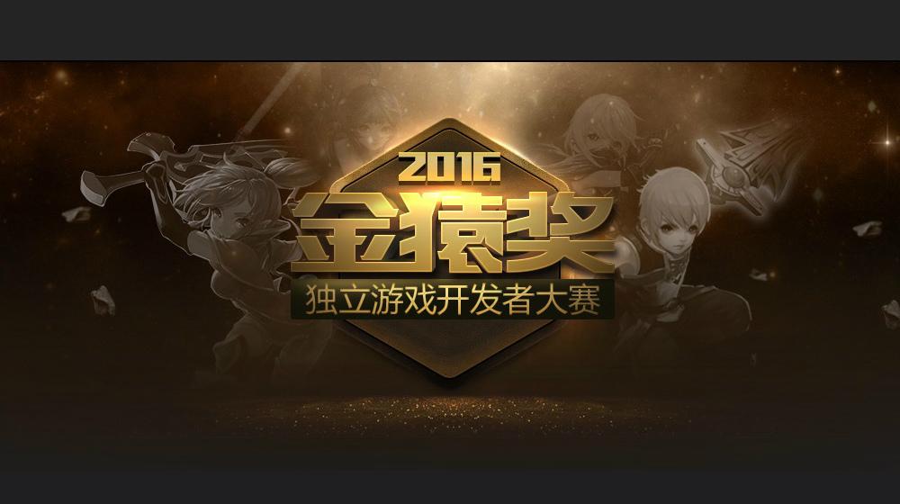 2016 金猿奖·独立游戏开发者大赛