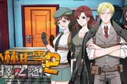 曾入选App store 2015中国优秀独立游戏的《小林正雪》推出续集