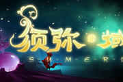 国产冒险物理解密独立游戏Sumeru:快来一起动脑!