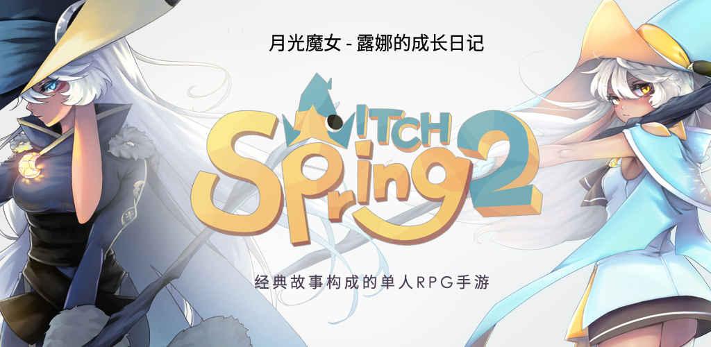 《魔女之泉2:中文版》官方正版今日在TapTap独家发售