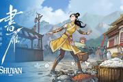 老外做武侠游戏《书雁》——中国玩家的呼声超乎他们的想象