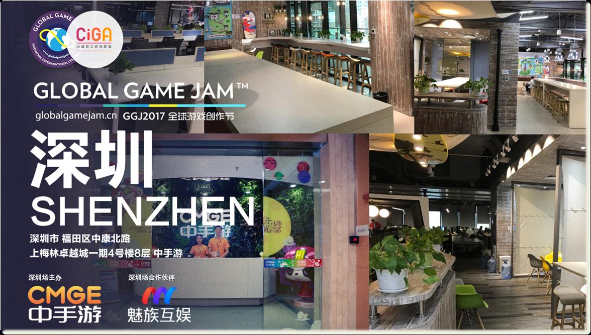 Global Game Jam深圳站战火正燃 独立游戏人齐聚中手游