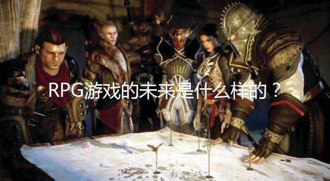 开发者的讨论:RPG游戏的未来是什么样的?(一)