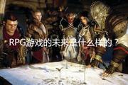开发者的讨论:RPG游戏的未来是什么样的?(三)