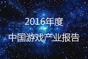 你想要知道的2016~2017年中国游戏市场的事实与趋势