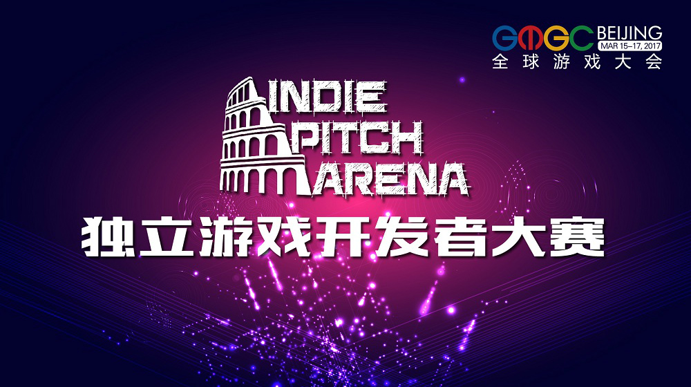 第九届IPA独立游戏开发者大赛