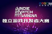第九届独立游戏开发者大赛将于2月24日报名截止