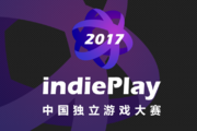 拒绝无趣!2017 indiePlay独立游戏大赛正式启动