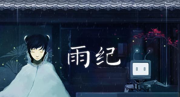 漫于连绵雨声的谜题与雨衣女孩手中的光;独立解谜游戏《雨纪》开启众筹