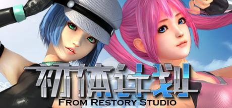 小林未郁献上祝福 《初体计划》7月18日将上架Steam
