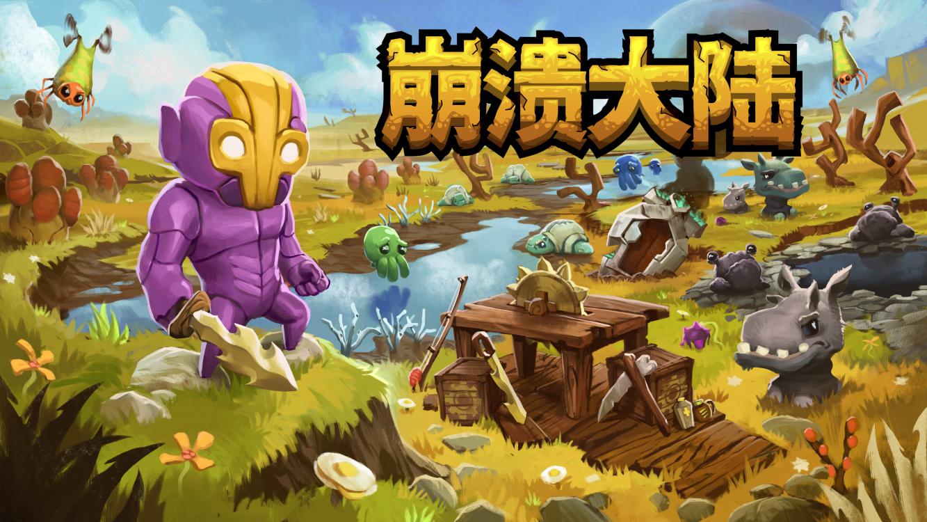 《崩溃大陆》(CrashLands)即将推出中文版!率先登录腾讯WeGame!